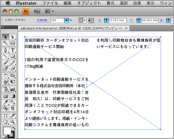 Illustrator8のブロックリンクされたテキストをIllustrator CS2などで更新すると文字が重複する(4)