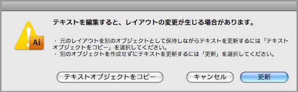 Illustrator8のブロックリンクされたテキストをIllustrator CS2などで更新すると文字が重複する(5)