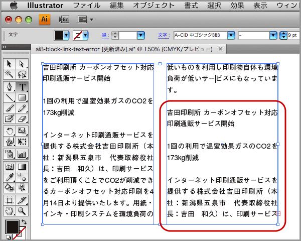 Illustrator8のブロックリンクされたテキストをIllustrator CS2などで更新すると文字が重複する(6)