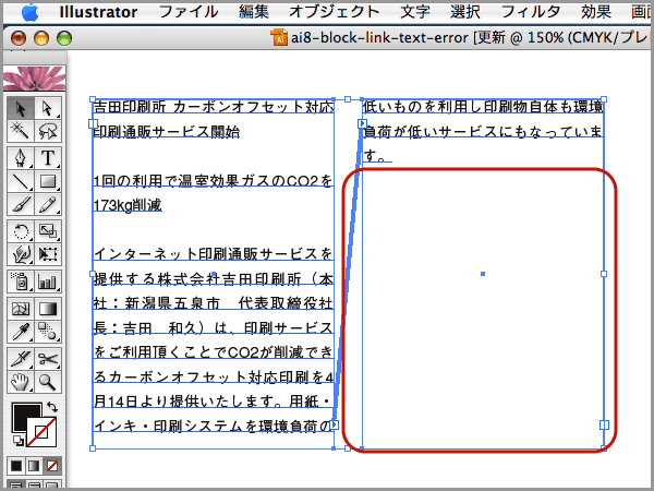 Illustrator8のブロックリンクされたテキストをIllustrator CS2などで更新すると文字が重複する(7)