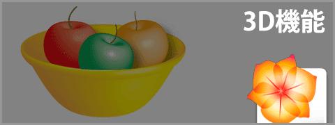 Illustratorの3D機能(回転体)