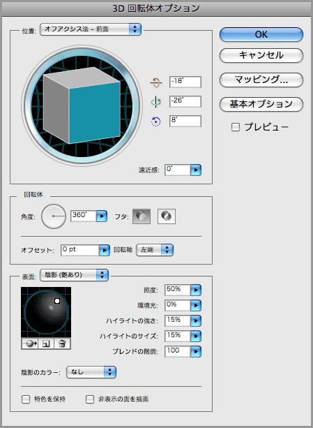Illustratorの3D機能(回転体)(10)