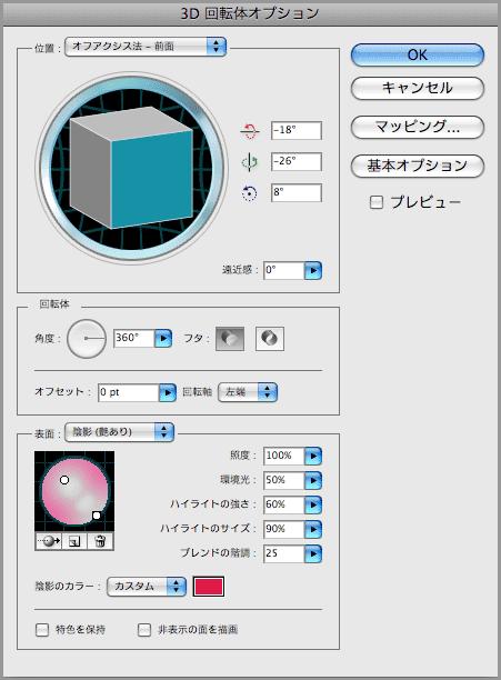 Illustratorの3D機能(回転体)(5)