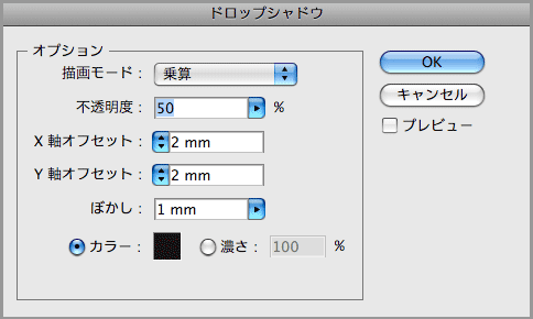 Illustratorの3D機能(回転体)(13)