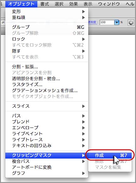 Illustratorの3D機能(回転体)(19)