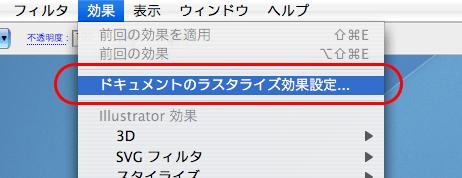 Illustrator CS3書類設定(2)