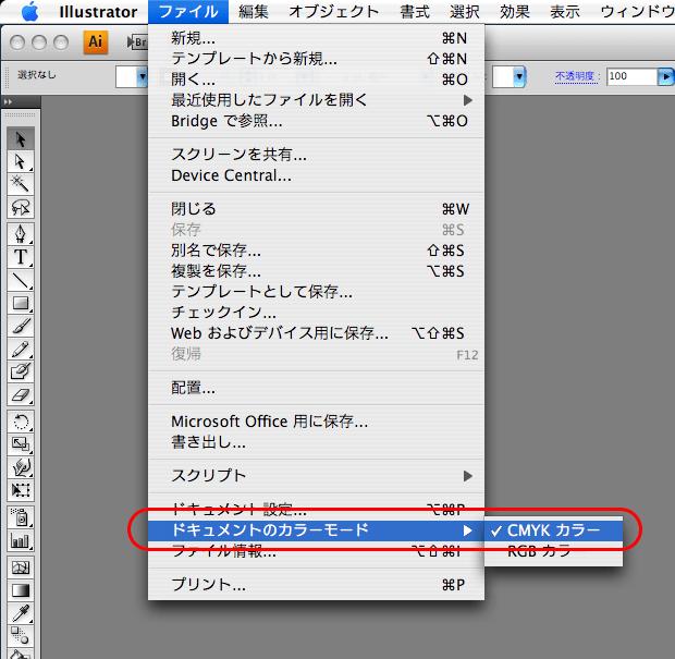 Illustrator CS4の書類設定(1)