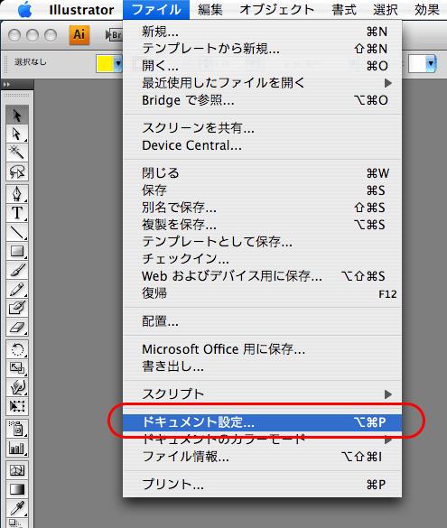 Illustrator CS4の書類設定(4)