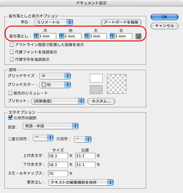 Illustrator CS4の書類設定(5)