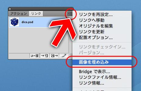 IllustratorのPhotoshop読み込みオプション(4)