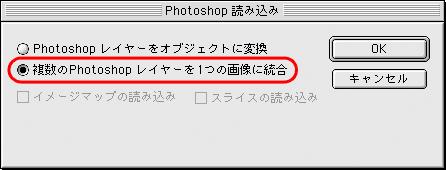 IllustratorのPhotoshop読み込みオプション(6)