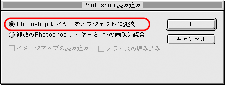 IllustratorのPhotoshop読み込みオプション(9)