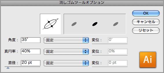 消しゴムツールを使ってみよう(4)