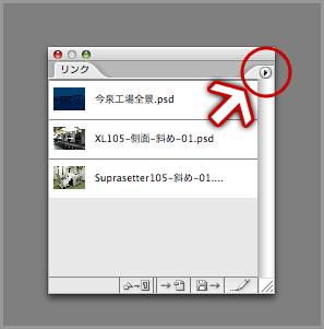 リンクファイルの埋め込み(4)