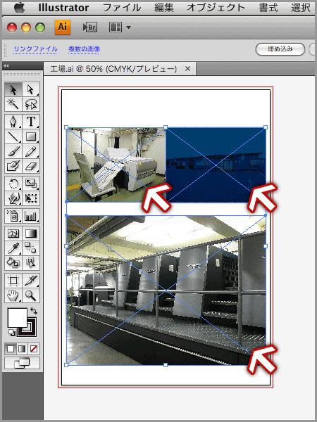 リンクファイルの埋め込み(1)