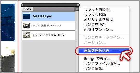リンクファイルの埋め込み(5)