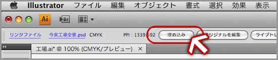 リンクファイルの埋め込み(9)