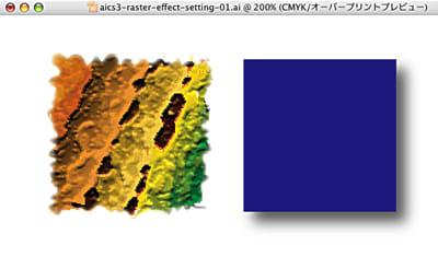 Illustrator CS3ラスタライズ効果設定(1)