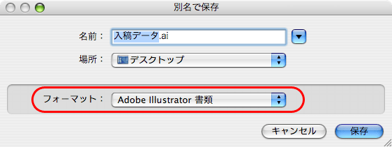 Illustrator CS3からIllustrator形式で保存(3)