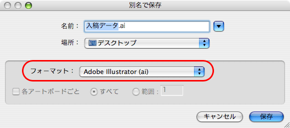 Illustrator CS4からIllustrator形式で保存(6)