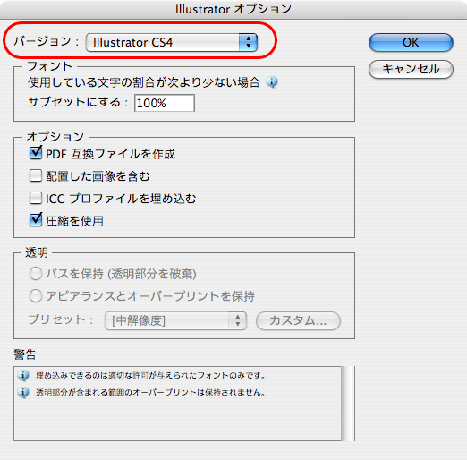 Illustrator CS4からIllustrator形式で保存(7)