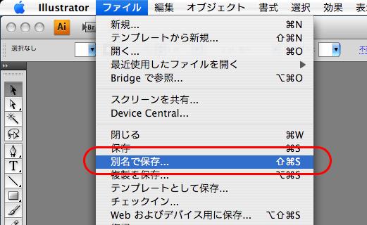 Illustrator CS4からEPS形式で保存(5)