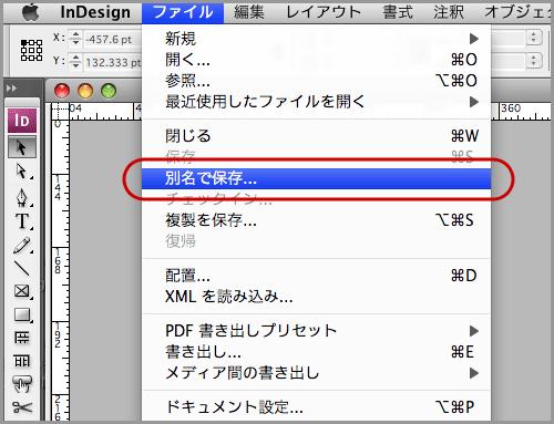 InDesign「別名で保存」でファイルサイズ縮小(2)