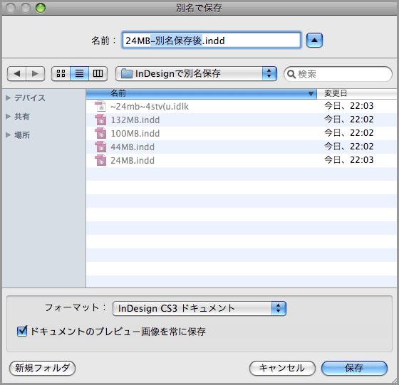 InDesign「別名で保存」でファイルサイズ縮小(3)
