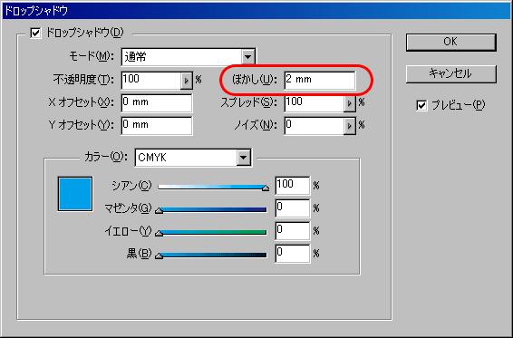 InDesign CS2でも縁文字を角丸にしたい!-4