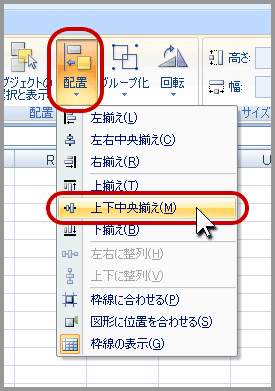 Excel 2007で図形を揃える(13)