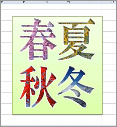 ワードアートで画像配置(9)