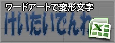 エクセル2007のワードアートで文字変形