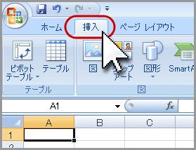 エクセル2007のワードアートで文字変形(2)