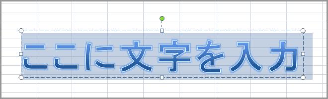 エクセル2007のワードアートで文字変形(4)