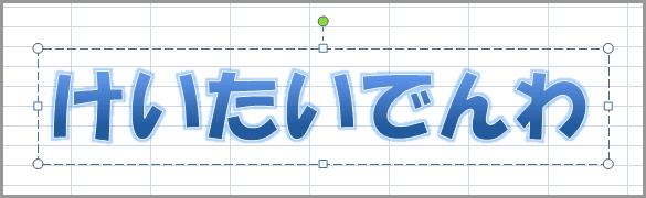 エクセル2007のワードアートで文字変形(5)