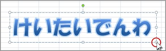 エクセル2007のワードアートで文字変形(6)