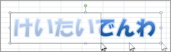 エクセル2007のワードアートで文字変形(7)