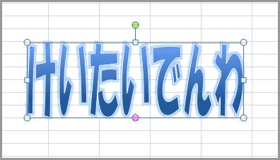 エクセル2007のワードアートで文字変形(1)