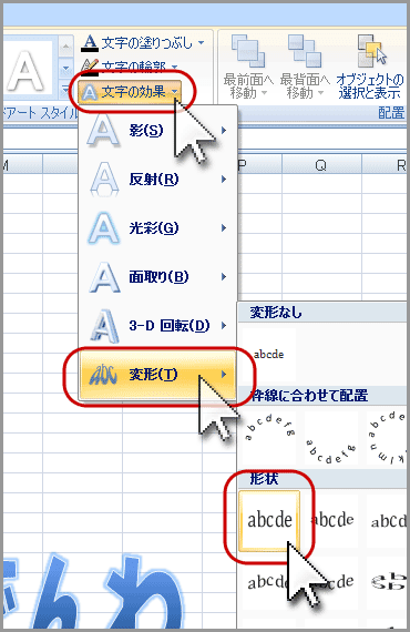 エクセル2007のワードアートで文字変形(11)