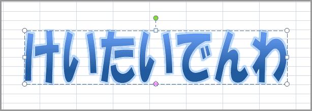 エクセル2007のワードアートで文字変形(12)