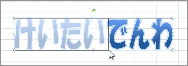 エクセル2007のワードアートで文字変形(13)
