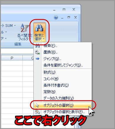 ワード2007やエクセル2007などでクイックアクセスツールバーにコマンドを入れる(1)