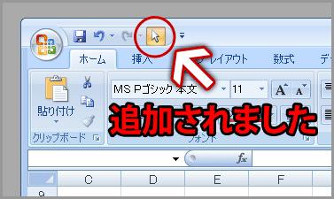 ワード2007やエクセル2007などでクイックアクセスツールバーにコマンドを入れる(3)