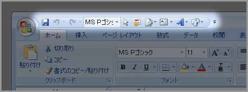 ワード2007やエクセル2007などでクイックアクセスツールバーにコマンドを入れる(4)
