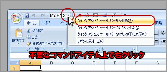 ワード2007やエクセル2007などでクイックアクセスツールバーからコマンドを削除する