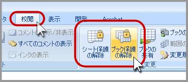 選択範囲がロックされているため、この変更はできません(4)