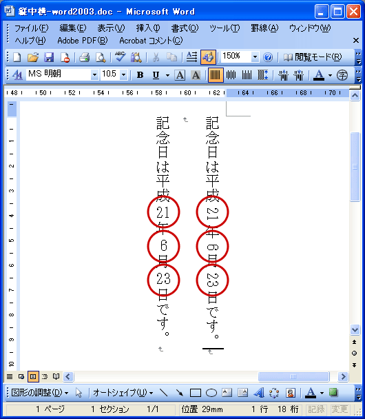 Word 2003の縦中横(1)
