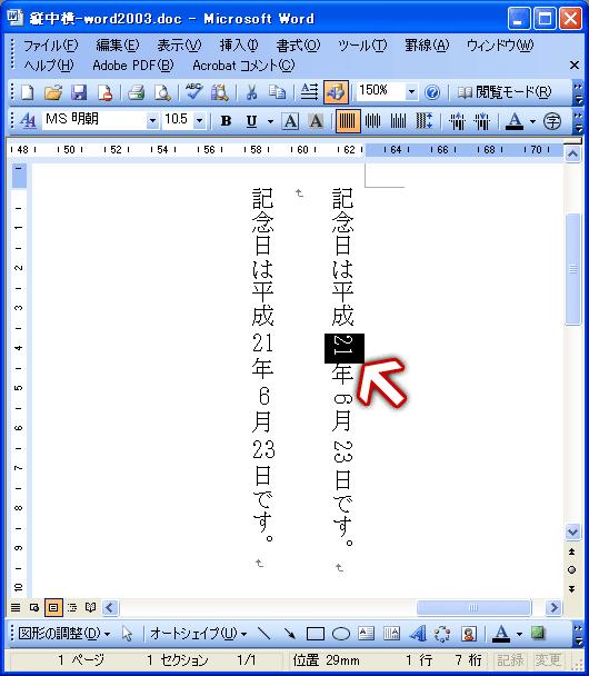 横 する word に 【Word(ワード)活用塾】縦書きの設定方法は?数字を横書きにしたいときは?