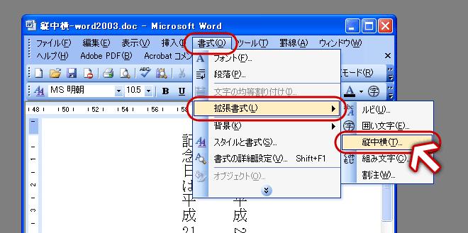横 する word に Word(ワード)で段組みを設定する方法 [ワード(Word)の使い方]