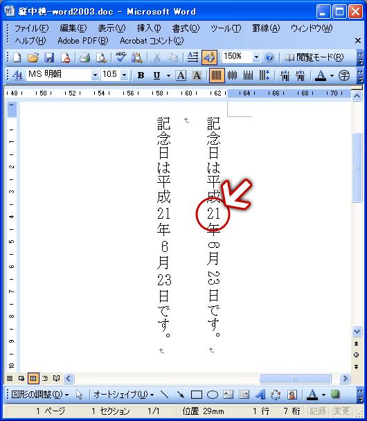 Word 2003の縦中横(5)